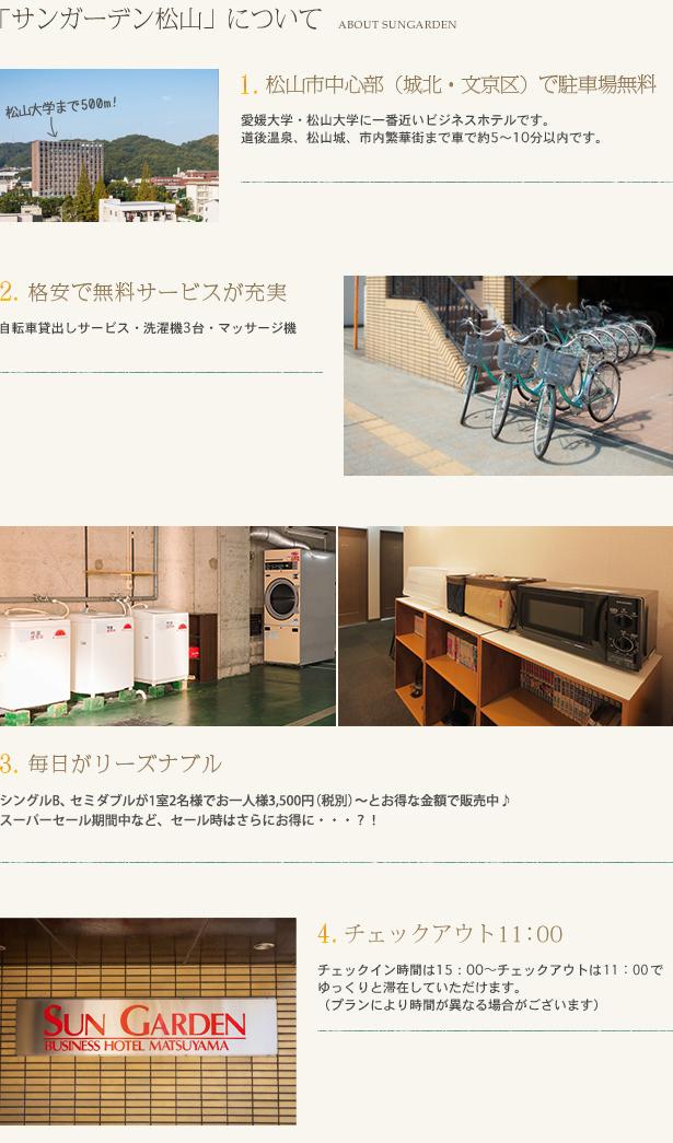 1.松山市中心部(城北・文京区)で駐車場無料 愛媛大学・松山大学に一番近いビジネスホテルです。道後温泉、松山城、市内繁華街まで車で約5〜10分以内です。