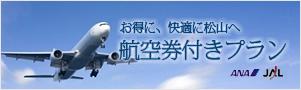 お得に、快適に松山へ 航空券付きポラン